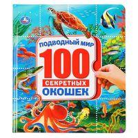 Подводный мир. Энциклопедия. 100 секретных окошек