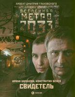 Метро 2033. Свидетель