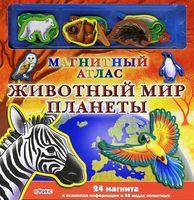 Животный мир планеты. Магнитный Атлас. Интерактивное игровое пособие