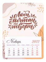 "Календарь на магните на 2022 год ""Mono-Inspirational quotes"" (9,5x13,5 см)"