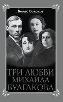 Три любви Михаила Булгакова