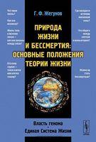 Природа жизни и бессмертия: основные положения теории жизни. Власть генома. Единая Система Жизни