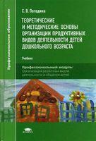 Теоретические и методические основы организации продуктивных видов деятельности детей дошкольного возраста