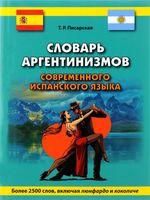 Словарь аргентинизмов современного испанского языка