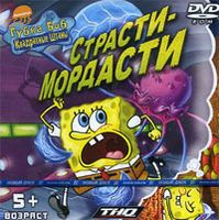 Губка Боб Квадратные Штаны: Страсти-мордасти (DVD)