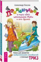 Приключения в мире идей школьника МиКи и его друзей