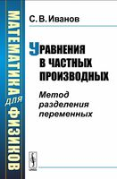Математика для физиков. Уравнения в частных производных. Метод разделения переменных (м)