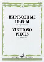 Виртуозные пьесы. Для скрипки соло