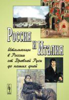 Россия и Италия. Итальянцы в России от Древней Руси до наших дней