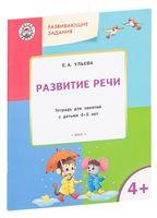 Развитие речи. Тетрадь для занятий с детьми 4-5 лет