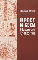 Крест и Беси Николая Ставрогина