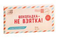 """Шоколад молочный """"Шоколадка - не взятка"""" (80 г)"""