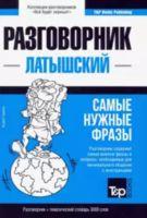 Латышский язык. Разговорник