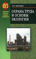 Охрана труда и основы экологии