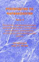 Руководство по фармакологии. Анальгетики, противовоспалительные, противоаллергические, психотропные, органотропные, антимикробные, синтетические химиотерапевтические средства (В 2-х частях. Часть 2)