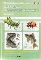 Картотека предметных картинок. Выпуск 10. Аквариумные и пресноводные рыбы, насекомые и пауки