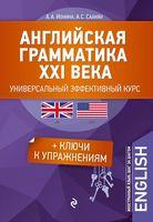 Английская грамматика XXI века. Универсальный эффективный курс (м)