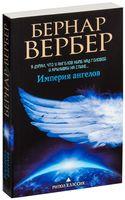 Империя ангелов (м)
