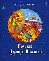 Подарок Царицы Небесной