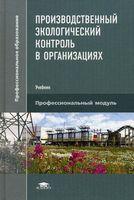 Производственный экологический контроль в организациях