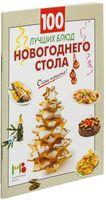 100 лучших блюд новогоднего стола