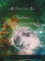 Учебник профессионального Ведуна
