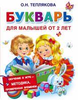 Букварь для малышей от 2-х лет