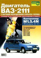 """Двигатели ВАЗ-2111 с системой распределенного впрыска топлива (М1.5.4N """"Январь-5.1"""")"""
