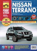 Nissan Terrano. Руководство по эксплуатации, техническому обслуживанию и ремонту