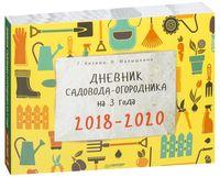 Дневник садовода-огородника на 3 года. 2018-2020