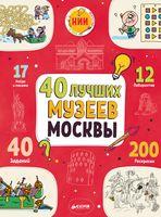 40 лучших музеев Москвы