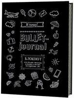 Bullet-journal. Блокнот для самых важных планов и самых интересных дел (черный)