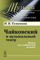 Чайковский и музыкальный театр. Книга для любителей музыки