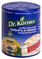 """Хлебцы кукурузно-рисовые """"Dr. Korner. Со вкусом имбиря и лимона"""" (90 г)"""