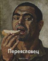 Владимир Переяславец