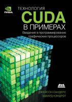 Технология CUDA в примерах