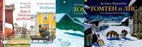 Зимние истории Астрид Линдгрен (комплект из 4-х книг)
