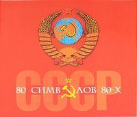 СССР. 80 символов 80-х (концептуальное подарочное издание)