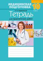 Медицинская подготовка. 10 класс. Тетрадь для практических работ