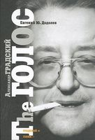 Александр Градский. The ГОЛОС
