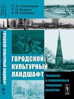 Городской культурный ландшафт. Традиции и современные тенденции развития