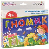 Гномик. Набор занимательных карточек для дошколят
