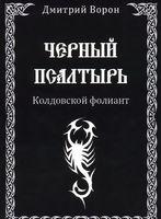 Черный Псалтырь. Колдовской фолиант