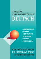 Итоговая аттестация по немецкому языку в основной школе (+CD)
