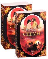 Сёгун (в 2-х томах) (м)