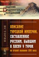 Описание Турецкой империи, составленное русским, бывшим в плену у турок во второй половине XVII века (м)