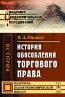 История обособления торгового права (м)