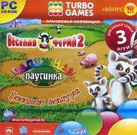 Turbo Games. Оранжевая коллекция
