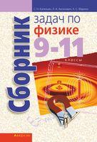Сборник задач по физике. 9-11 классы. Электронная версия