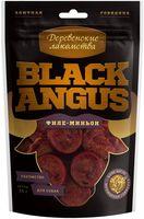 """Лакомство для собак """"Black Angus. Филе-миньон"""" (50 г)"""